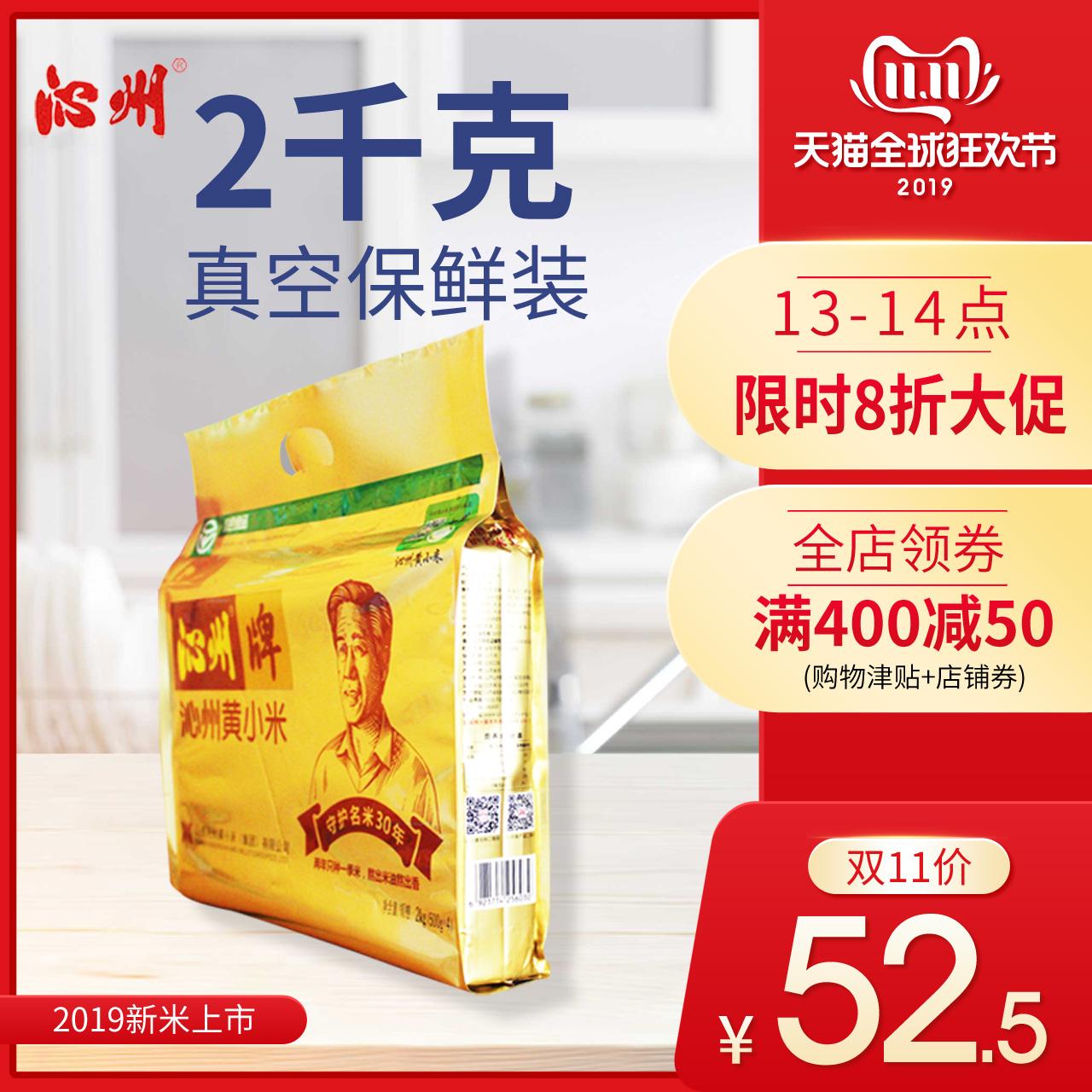 黄小米 山西沁州黄小米集团2019新小黄米2千克真空粗粮 团购简装