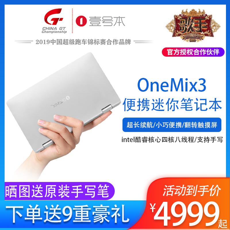 壹号本3代 OneMix3S 笔记本电脑8.4英寸轻薄便携学生商务办公掌上电脑口袋迷你电脑2019年新款迷你笔记本电脑