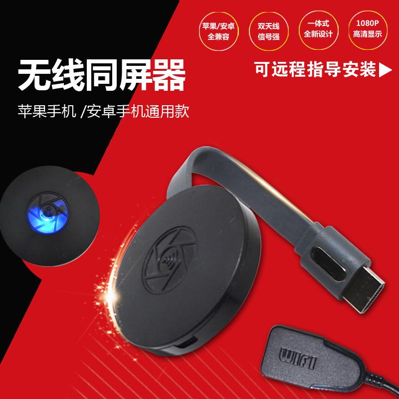 华为oppo小米VIVO手机无线同屏器无线投屏电视投影仪多屏互动