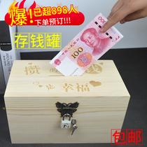防摔木质存钱罐儿童大号只进不出储蓄罐纸钱硬钱大人实用生日礼物