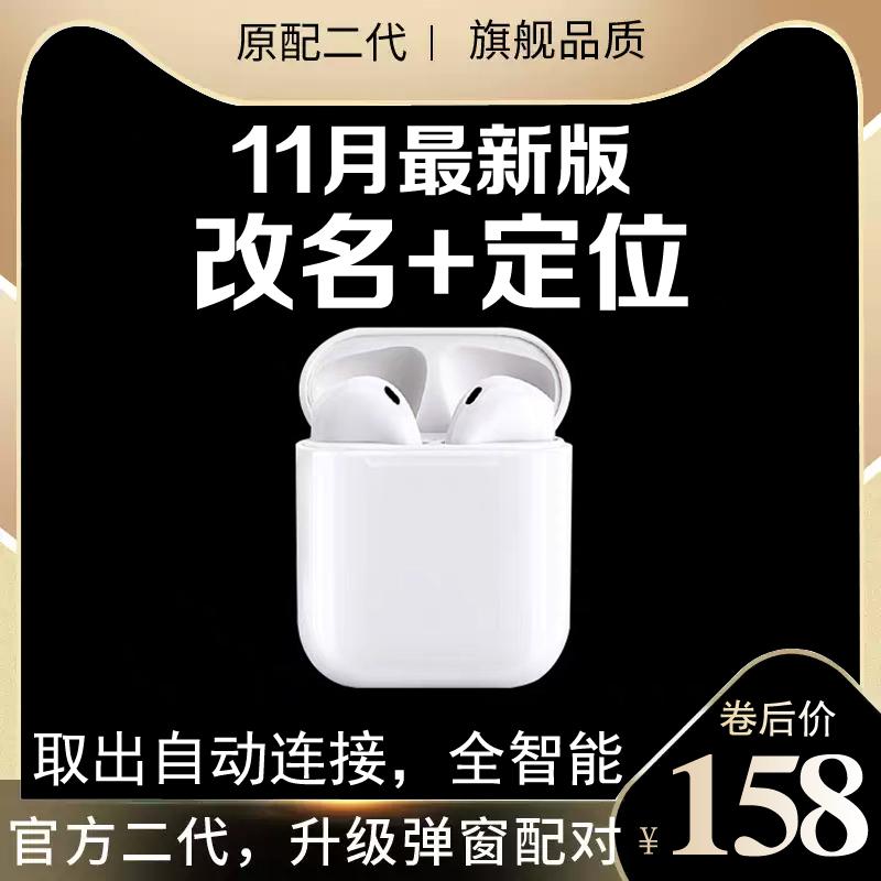 适用苹果airpods2充电仓真无线蓝牙耳机双耳单高通5100华强北洛达1536u二代pro顶配8plus原装X11改名定位最新