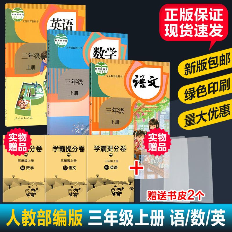 三年级上册语文数学英语书人教版 2020小学三年级教材全套新版3三年级上册语文数学英语书上册小学三年级教育教科书课本语数英上册