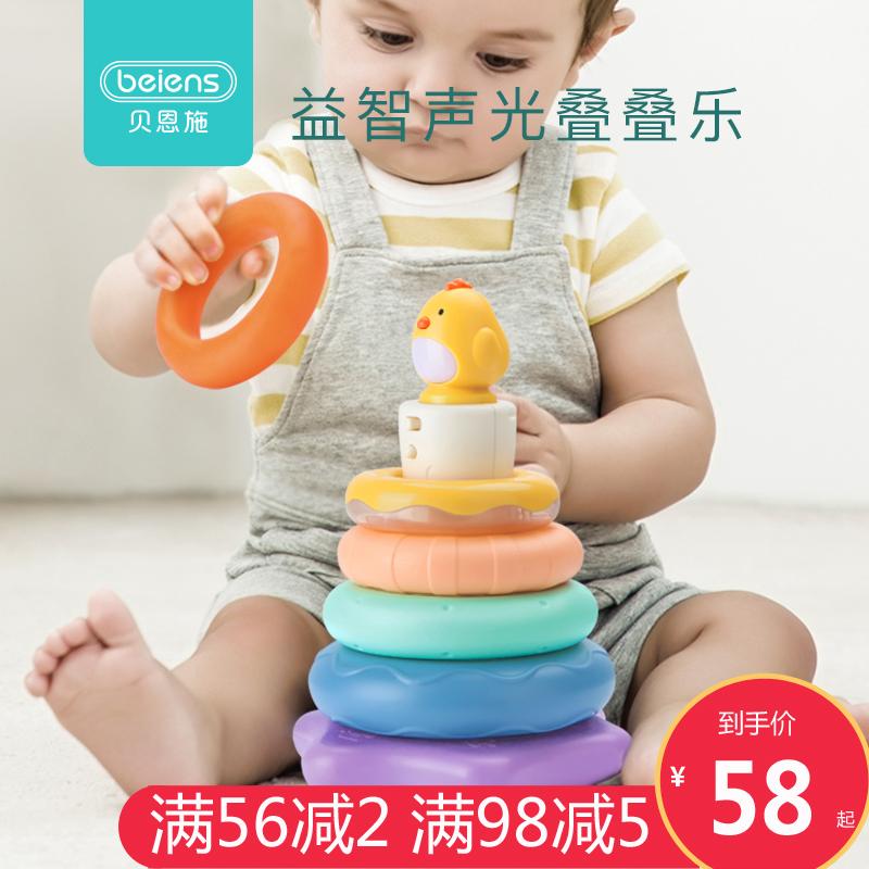 贝恩施宝宝叠叠乐玩具叠叠圈益智彩虹塔套圈套塔1-3岁儿童10个月