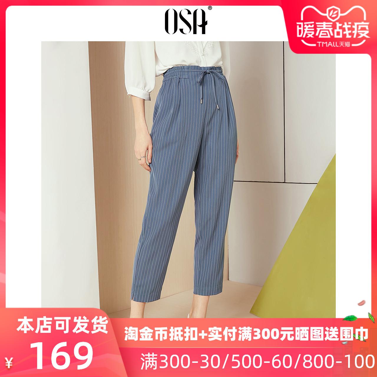 OSA雪纺休闲裤女2020春装新款宽松直筒九分裤高腰垂感萝卜裤显瘦