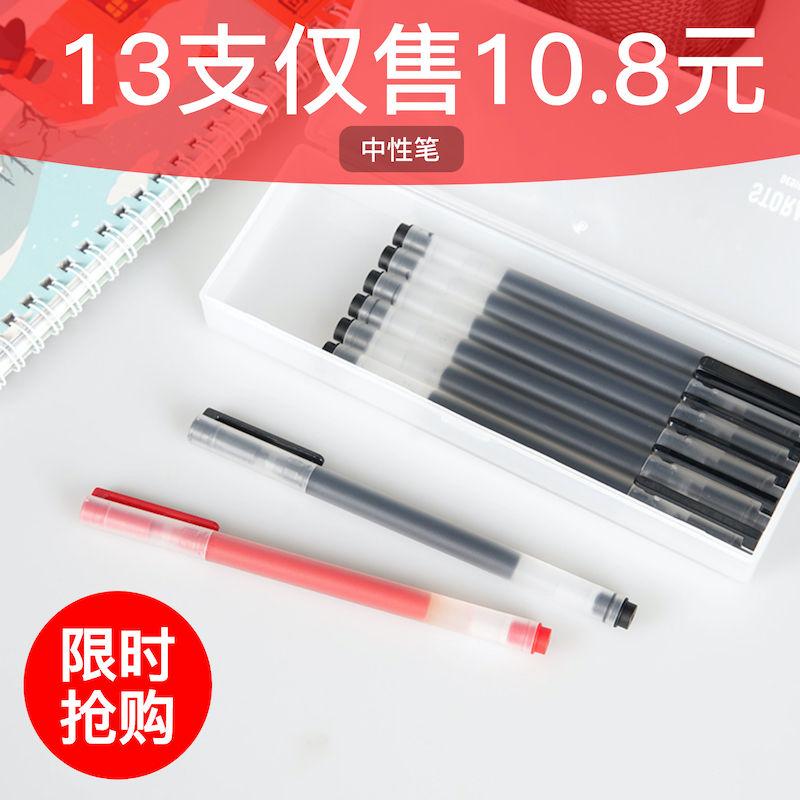 小米巨能写中性笔黑色红笔签字办公用品学生用水笔0.5mm办公签名