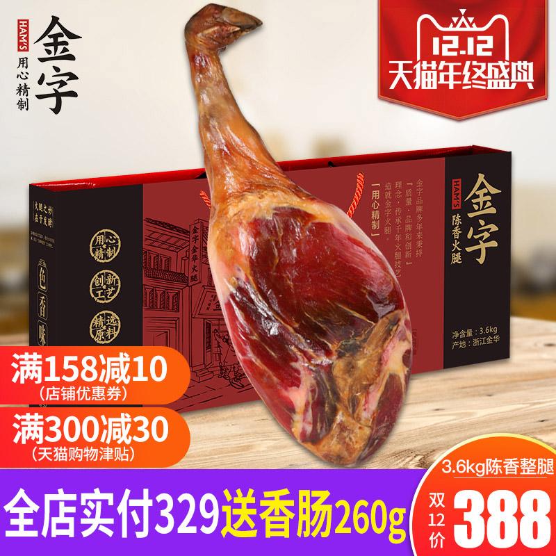金华金字火腿礼盒3.6kg一级整腿 正宗浙江土特产农家腊味过节送礼