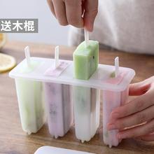 4连经典老冰棒模具家用自制pf10条冰糕f8宝宝做冰棍的工具