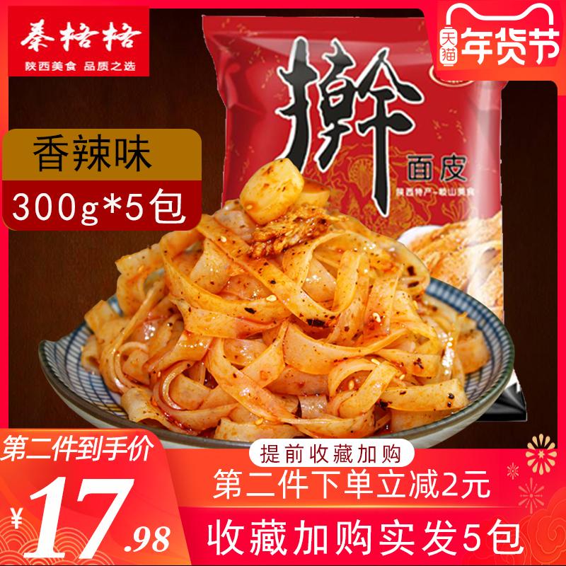 凉皮速食真空袋装陕西西安特产名小吃方便美食宝鸡岐山擀面皮包邮