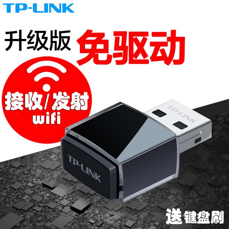 【急发】TP-LINK免驱USB无线网卡笔记本台式机电脑随身wifi信号接收发射器