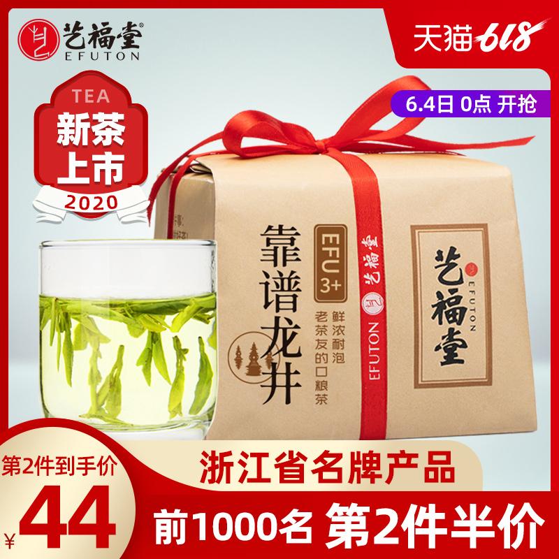 艺福堂茶叶2020新茶西湖靠谱雨前龙井茶特产正宗级250g春散装绿茶