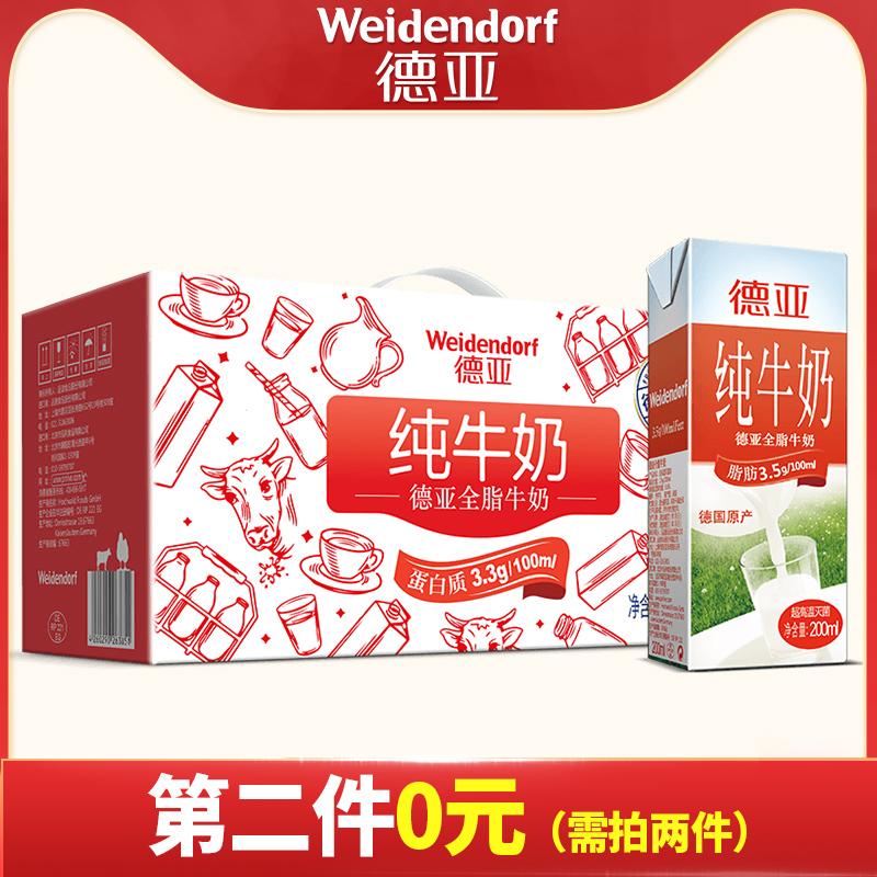 德亚德国原装进口全脂纯牛奶200ml*10简易装