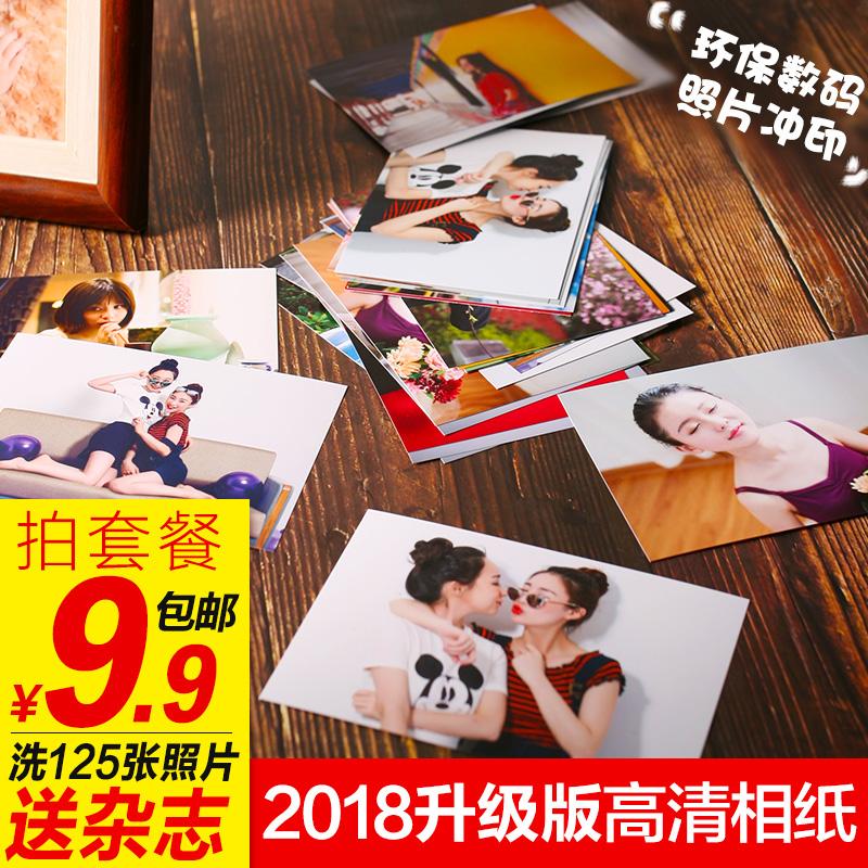 洗照片包邮 5/6/7寸照片冲印手机打印照片冲洗相片印刷免塑封洗晒