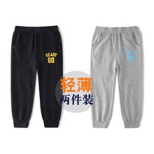 2件男童运动裤儿童裤子夏季薄ka11男孩休tz宝中大童防蚊裤
