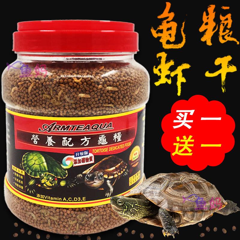 龟粮虾干乌龟饲料巴西龟粮草龟食小乌龟饲料鳄龟草龟幼龟龟粮包邮