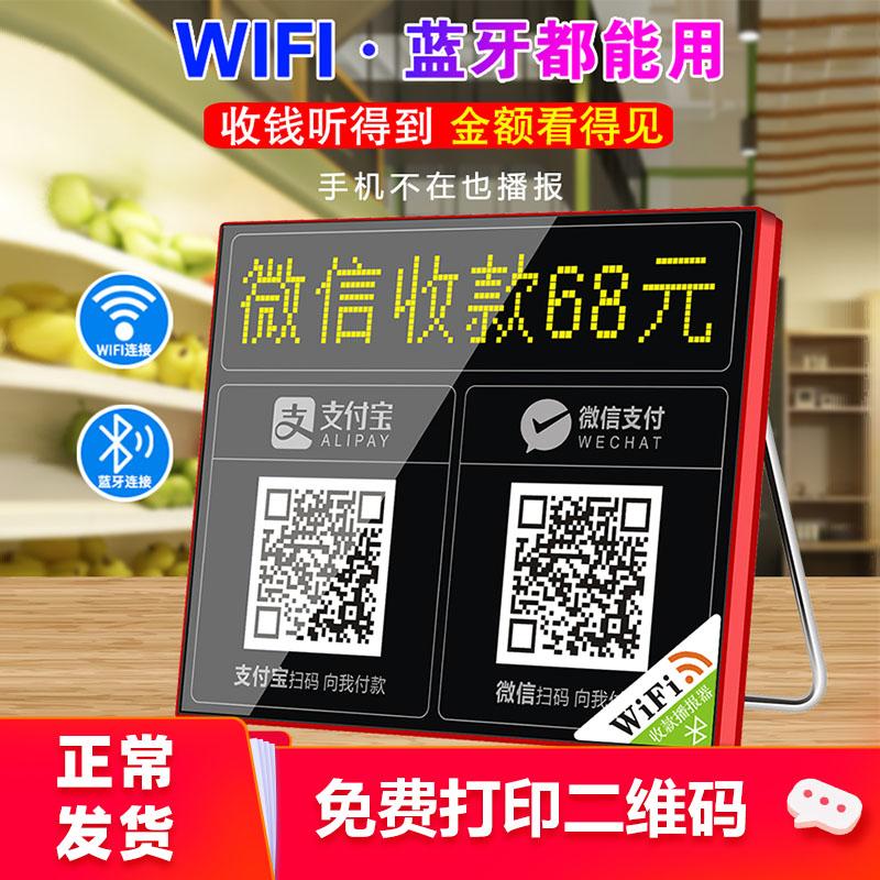 微信收钱语音报器商用wifi无线网远程二维码牌支付宝收款到账提示音响神器大音量扩音喇叭不用手机蓝牙小音箱
