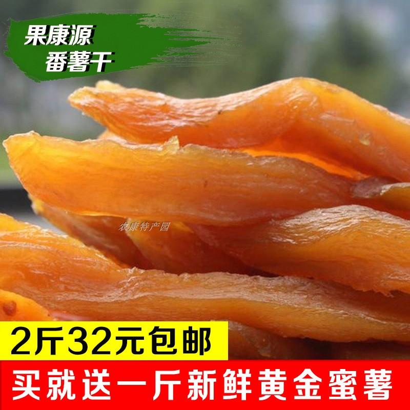 果康源英德红薯干番薯干2斤包邮不加糖软糯甜倒蒸地瓜干农家自制