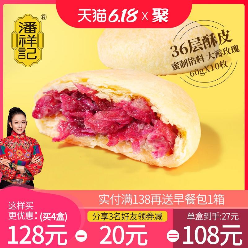 潘祥记鲜花饼云南特产玫瑰饼600g传统糕点心月饼零食小吃面包饼干