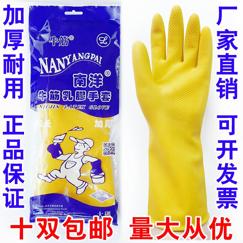 南洋牛筋乳胶手套加厚耐用橡胶手套家务厨房防水洗碗塑胶胶皮清洁