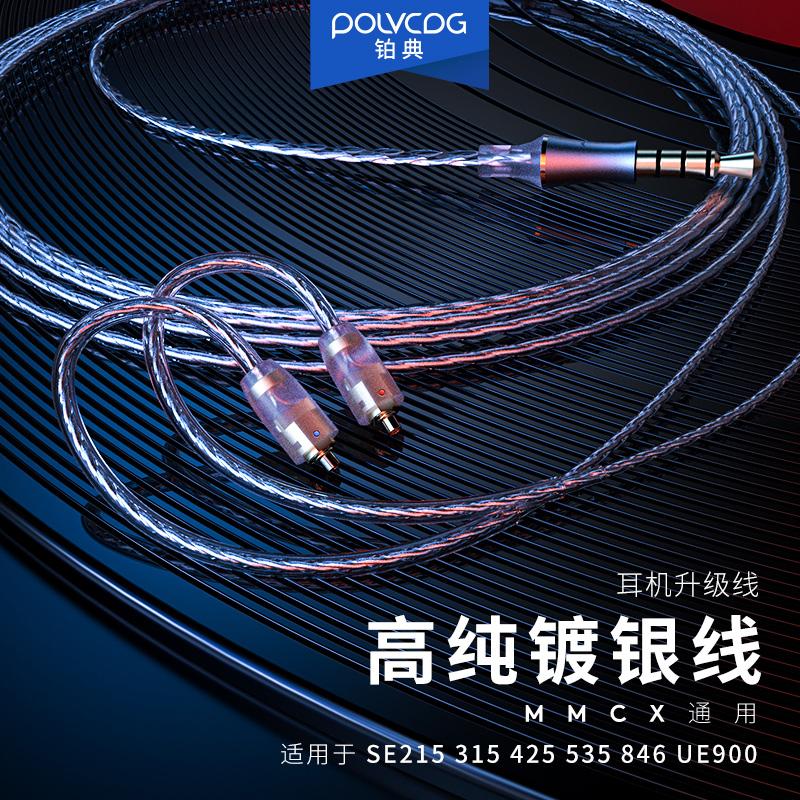 铂典MMCX单晶铜镀银耳机线通用im50 im70 ls70is e40 se215 gr09 3.5MM插针舒尔头接口DIY升级线材编织防缠绕