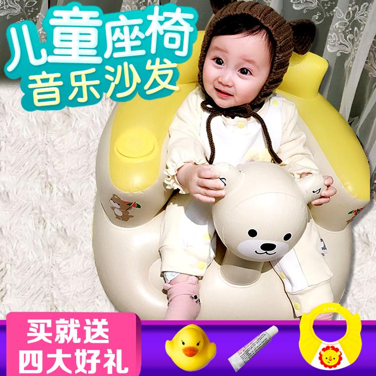 宝宝学坐椅儿童充气小沙发婴儿音乐坐立学座椅餐椅浴凳防摔神器