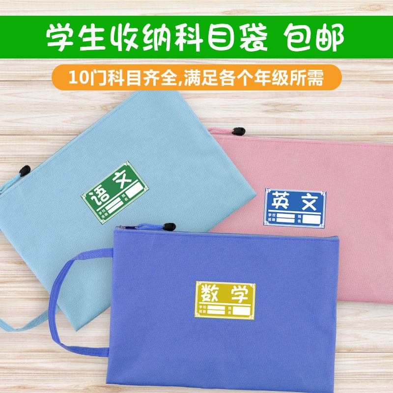 科目分类袋 A4拉链文件袋学生试卷收纳袋帆布资料袋文具用品包邮