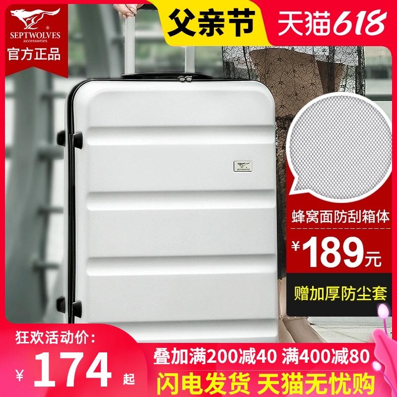 七匹狼行李箱男拉杆旅行箱子2020年新款24寸万向轮登机密码箱包女