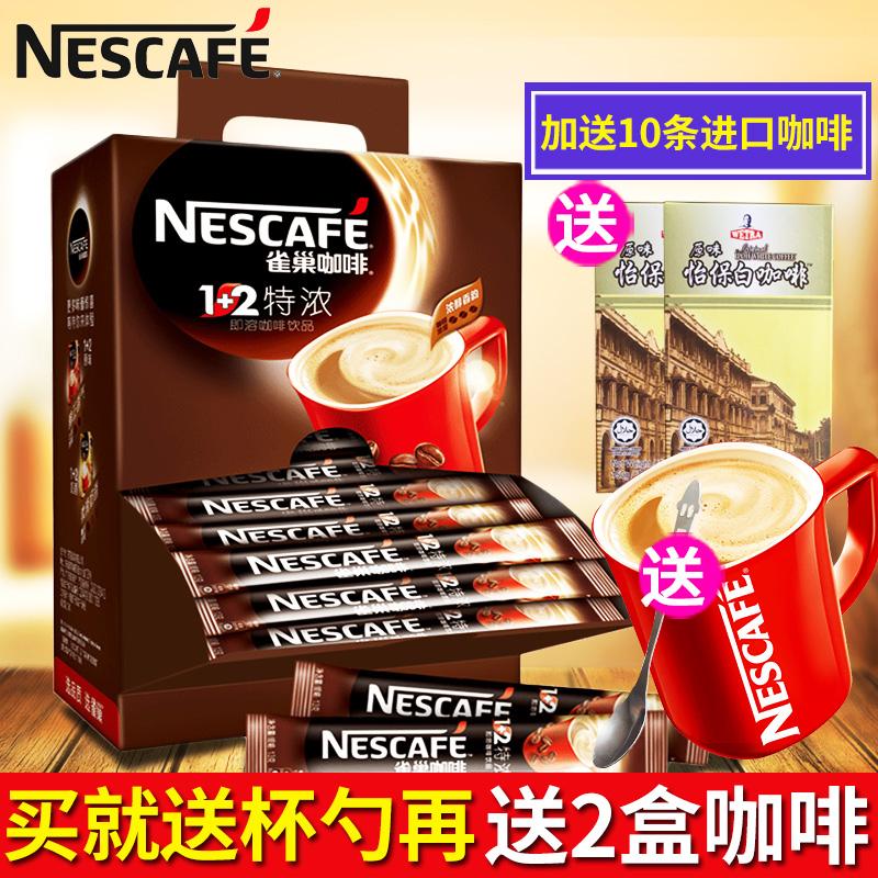 Nestle雀巢咖啡1+2特浓咖啡三合一条装速溶咖啡粉90条*13g礼盒装