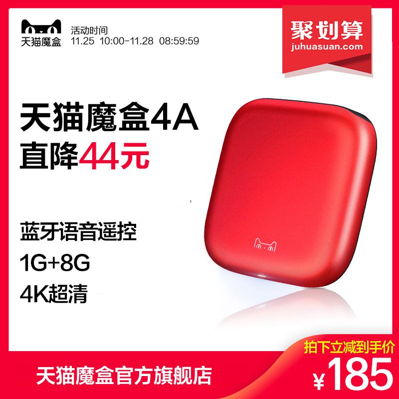 天猫魔盒 4A 智能语音网络机顶盒电视盒子高清机顶盒4K手机投屏器