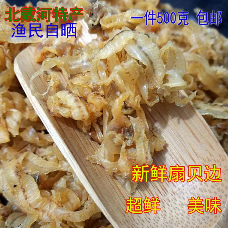 天天特价  海鲜干货水产品蛤蜊肉干贝边扇贝裙边肉鲍鱼边500g包邮
