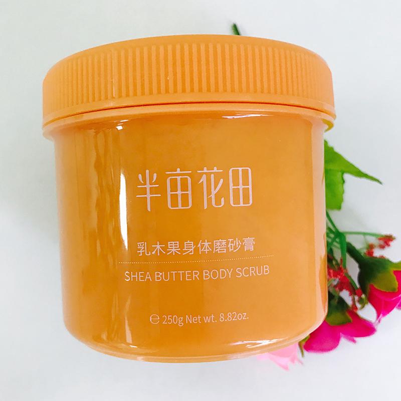 半亩花田身体磨砂膏乳木果油全身去角质改善鸡皮肤清洁疙瘩毛囊女