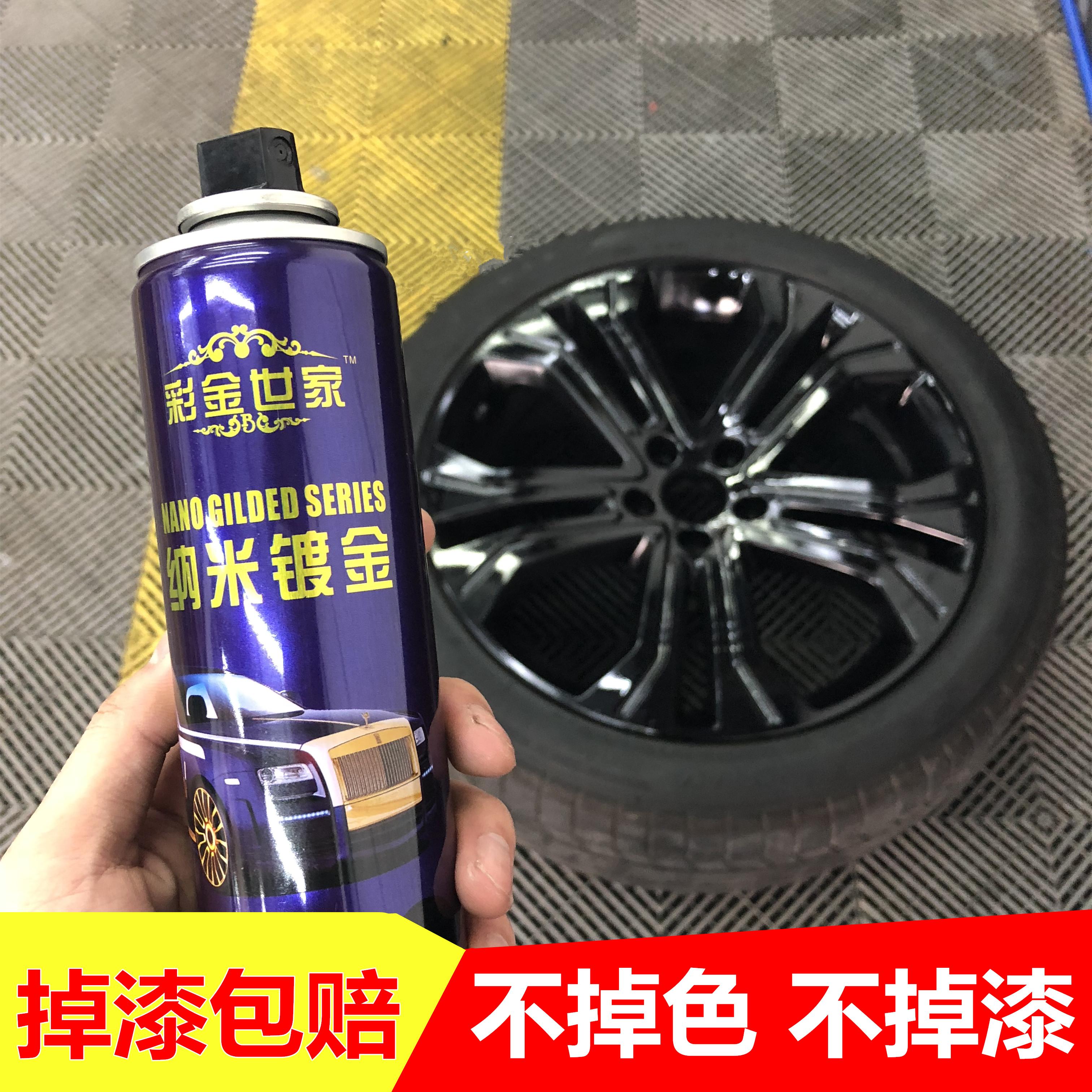 汽车轮毂喷膜车身轮胎中网镀铬改色改装纳米高档电镀轮毂喷漆黑色