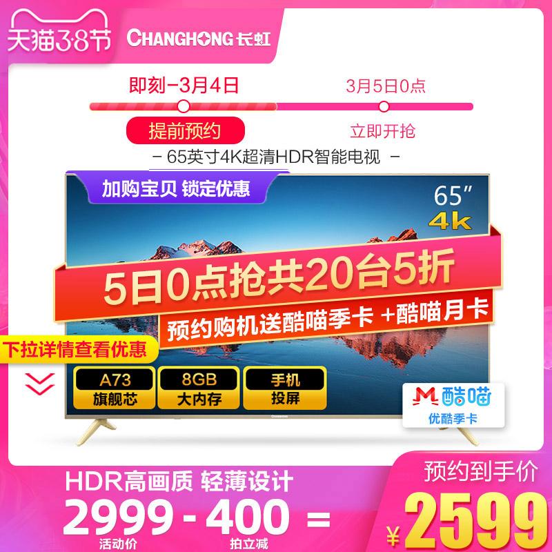 [¥2949]Changhong/长虹 65A4U 65英天猫淘宝优惠券50元值得买