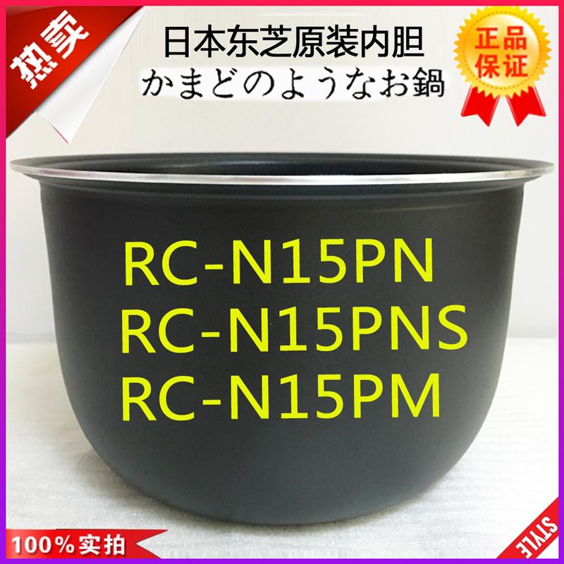 东芝电饭煲RC-N15PNS RC-N15PN RC-N15PM原装厂内胆内锅煲胆正品