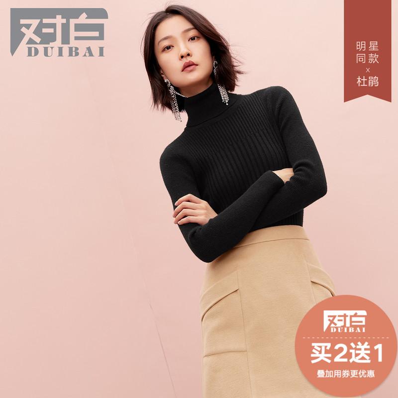 【杜鹃同款】对白2017冬装新款修身简约高领毛衣女套头基础针织衫