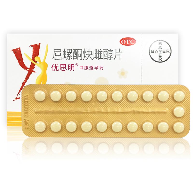 [¥133]优思明 屈螺酮炔雌醇片21片口服避孕药女长期避孕药长效避孕女ZY