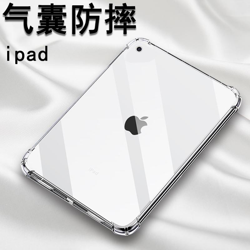 苹果ipad2019新款10.2寸保护套air3平板电脑mini4/5透明18迷你1/2/3全硅胶9.7四角11气囊pro10.5防摔17软12.9