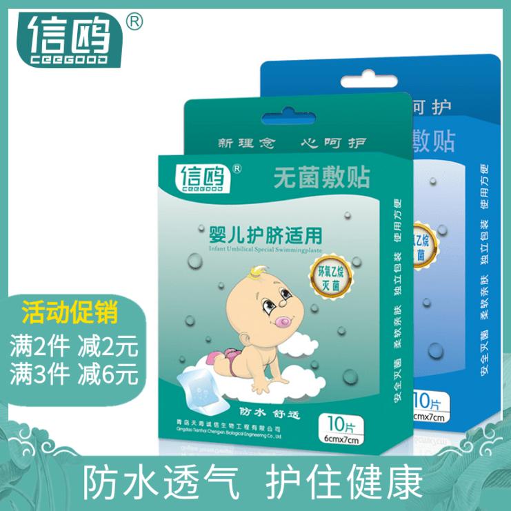 婴儿肚脐贴防水洗澡新生透气护脐贴预防针宝宝游泳脐带贴肚脐眼贴2元无条件券
