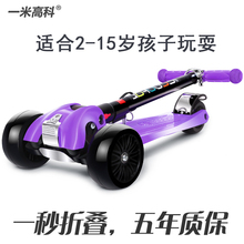 锐米高滑qy1车宝宝2be岁三轮两四轮 宝宝划踏板车12岁(小)孩滑滑车