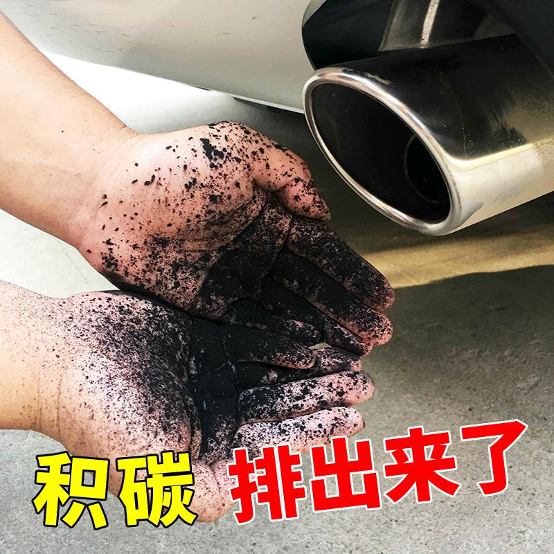 汽车三元催化清洗剂发动机内部免拆氧传感器尾气节气门崔化除积碳
