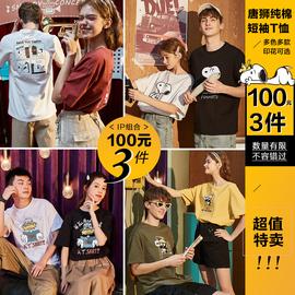 【100元3件】唐狮情侣装夏装2020新款短袖T恤男卡通宽松纯棉半袖