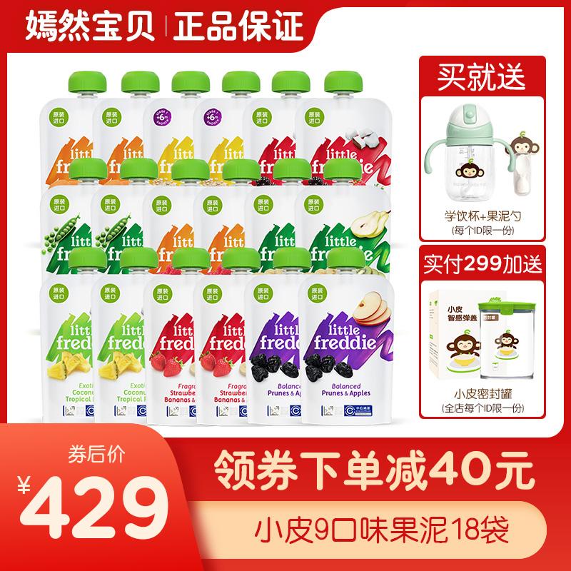 小皮欧洲原装进口新鲜水果泥婴幼儿吸吸袋宝宝辅食100g*18袋