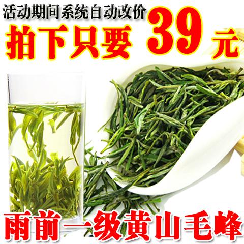 【每天特价】安徽 黄山毛峰 2017年新茶叶 雨前一级散装春茶 绿茶
