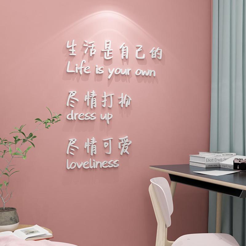 寝卧室装饰房间布置网红文字背景墙上面贴纸创意宿舍爆改造出租屋