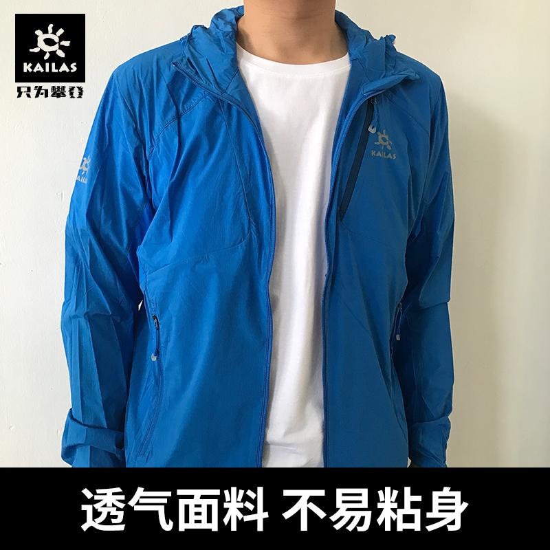 凯乐石男款速干透气防晒服轻薄干爽弹力户外运动皮肤风衣KG610128
