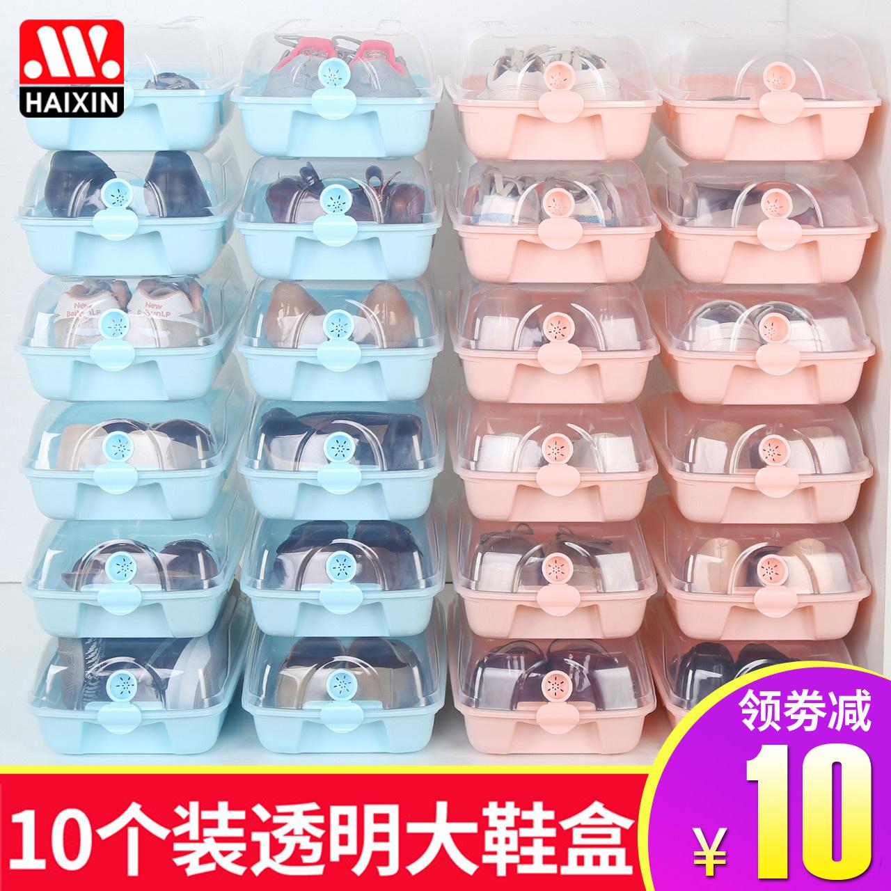 加厚鞋子收纳盒宿舍防尘简易整理箱组合抽屉式翻盖式塑料透明鞋盒