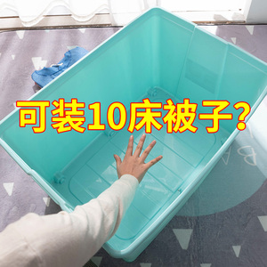 Extra large plastic storage box clothes home finishing box dormitory clearance transparent toy storage box with lid