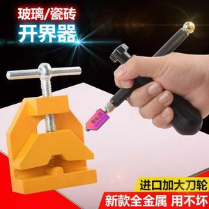 New boundary cutting cutting household glass hand grip open edge knife masonry cutter tile scribe magnetic diamond stone diamond