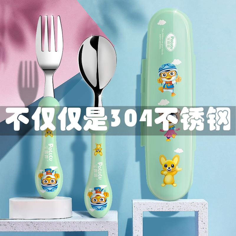 宝露露儿童不锈钢餐具宝宝家用防摔勺子叉子盒子小孩吃饭勺叉组合