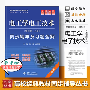 Chapter Nine Electrotechnical and Electronic Technology The Seventh Edition Vol.1 Synchronous Coaching and Exercises Full Solution Harbin Institute of Technology Higher Education Edition Electrical Engineering Qin Zenghuang The 7th Edition Textbook Supporting Problem Set Electrician Technology Postgraduate Tutorial