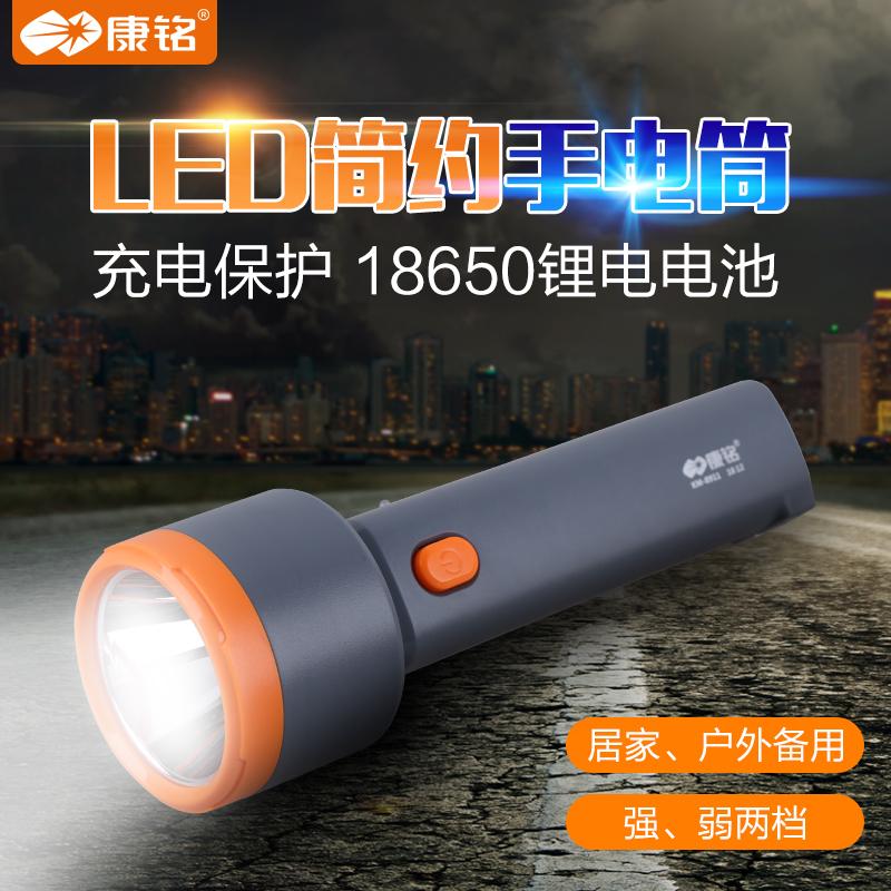 康铭LED手电筒家用可充电强光超亮多功能小便携远射应急照明户外